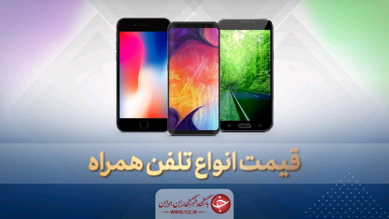 قیمت روز گوشی موبایل در ۸ آبان