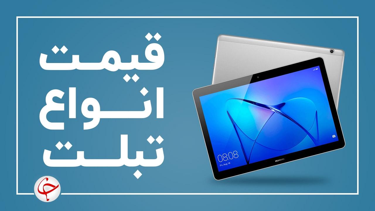 آخرین قیمت انواع تبلت در بازار (۲۹ خرداد) + جدول