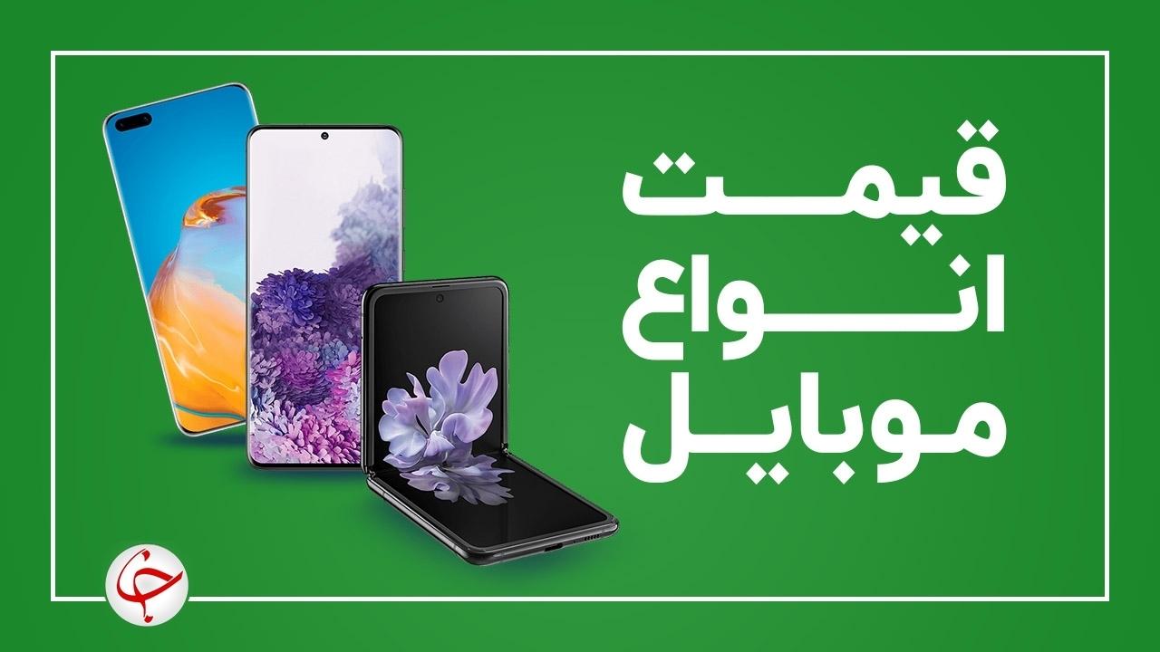 قیمت روز گوشی موبایل ۱۴ مرداد