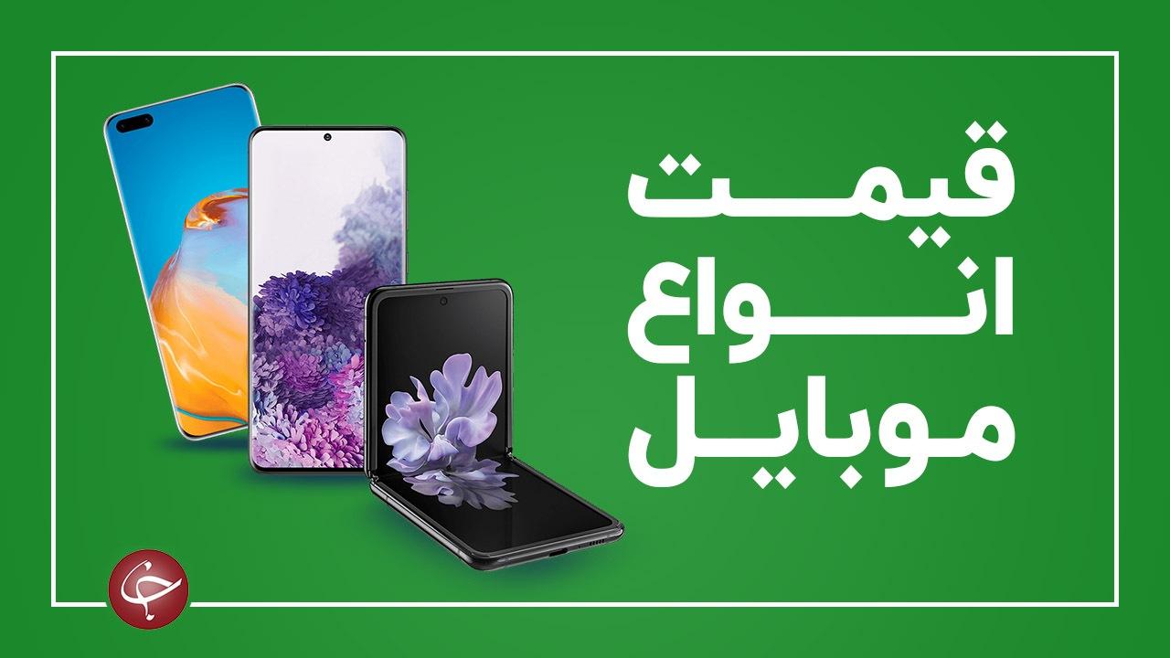 قیمت روز گوشی موبایل در ۱۲ آذر
