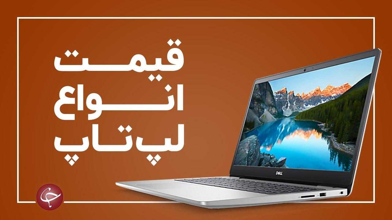 آخرین قیمت انواع لپ تاپ در بازار (۱۴ اسفند) + جدول