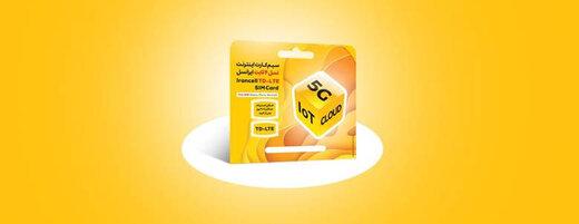 ثبت رکورد جدید مصرف دیتا در ایرانسل | مصرف ۱۳.۲۱ پتابایت اینترنت در یک روز